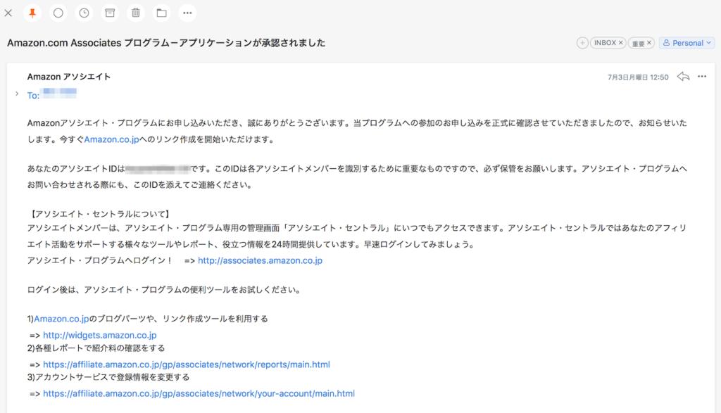 Amazonアソシエイト審査承認メール