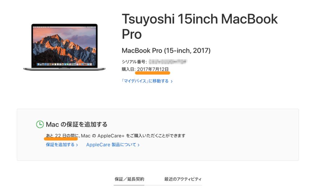 Macの購入履歴