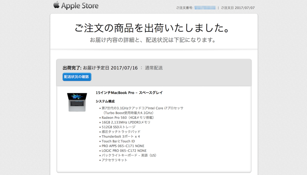 MacBookPro発送のお知らせ