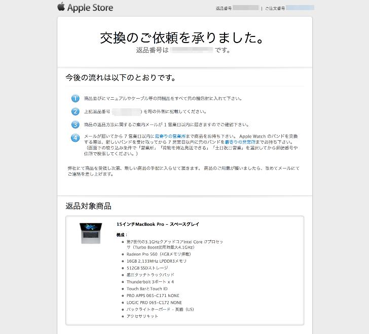 Apple Storeからのメール