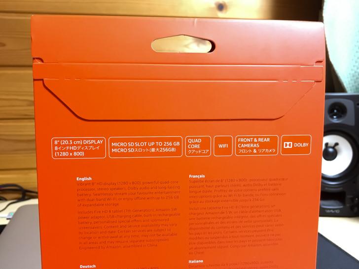 Fire HD 8 パッケージ裏面