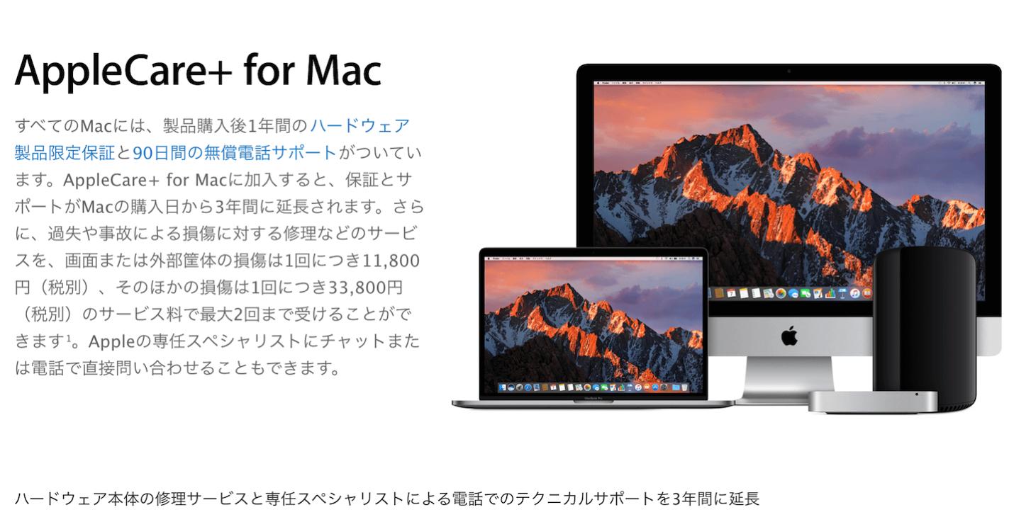 AppleCare 01