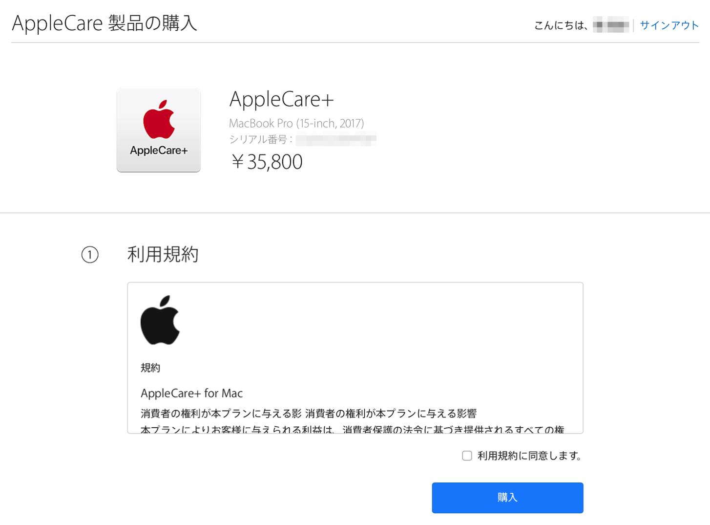 AppleCare 02