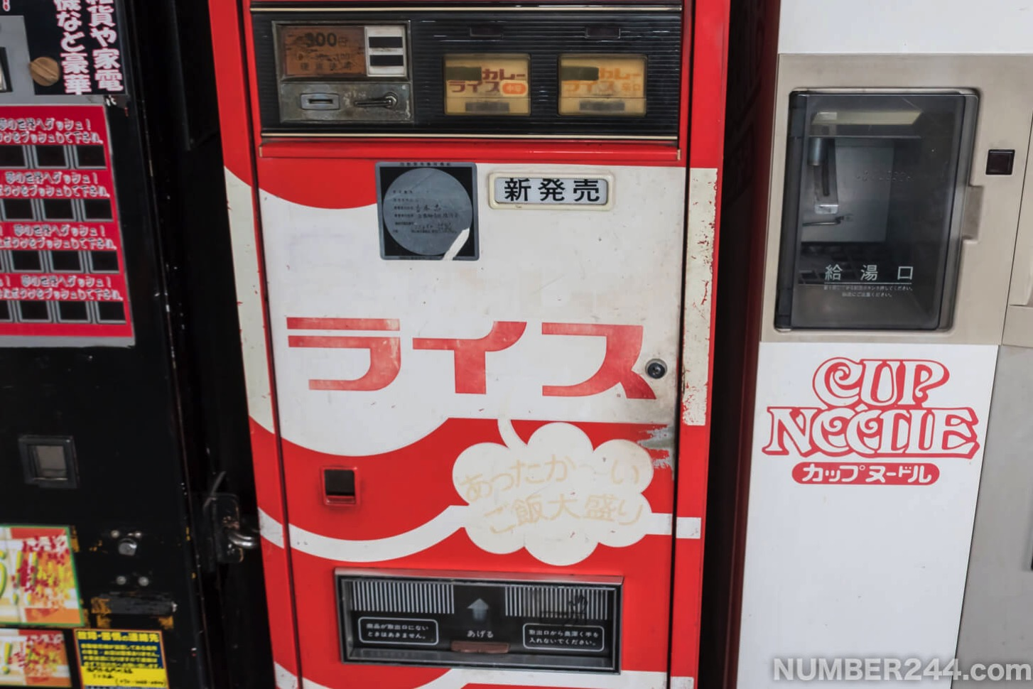 Curry vending machine 04