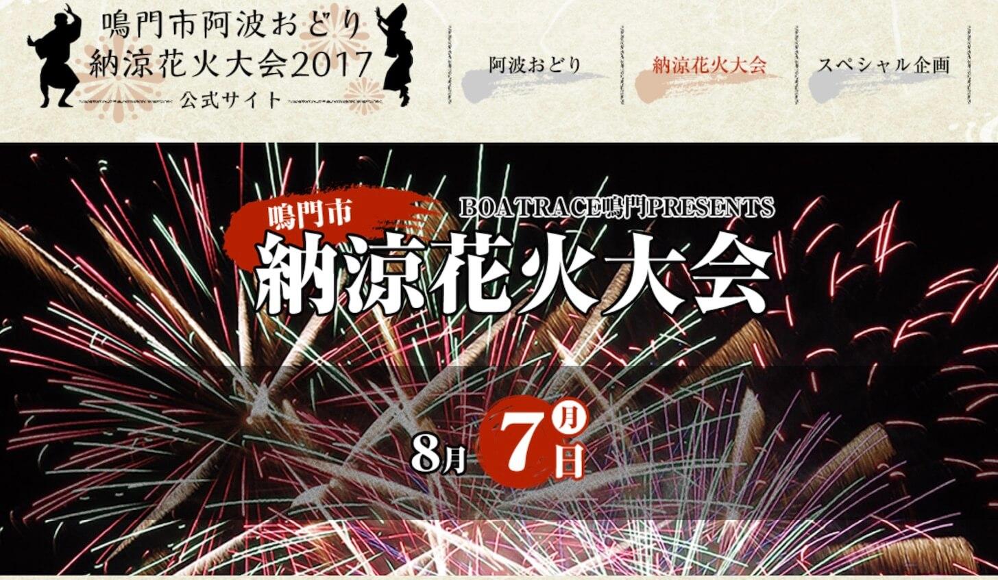 鳴門花火大会公式サイト