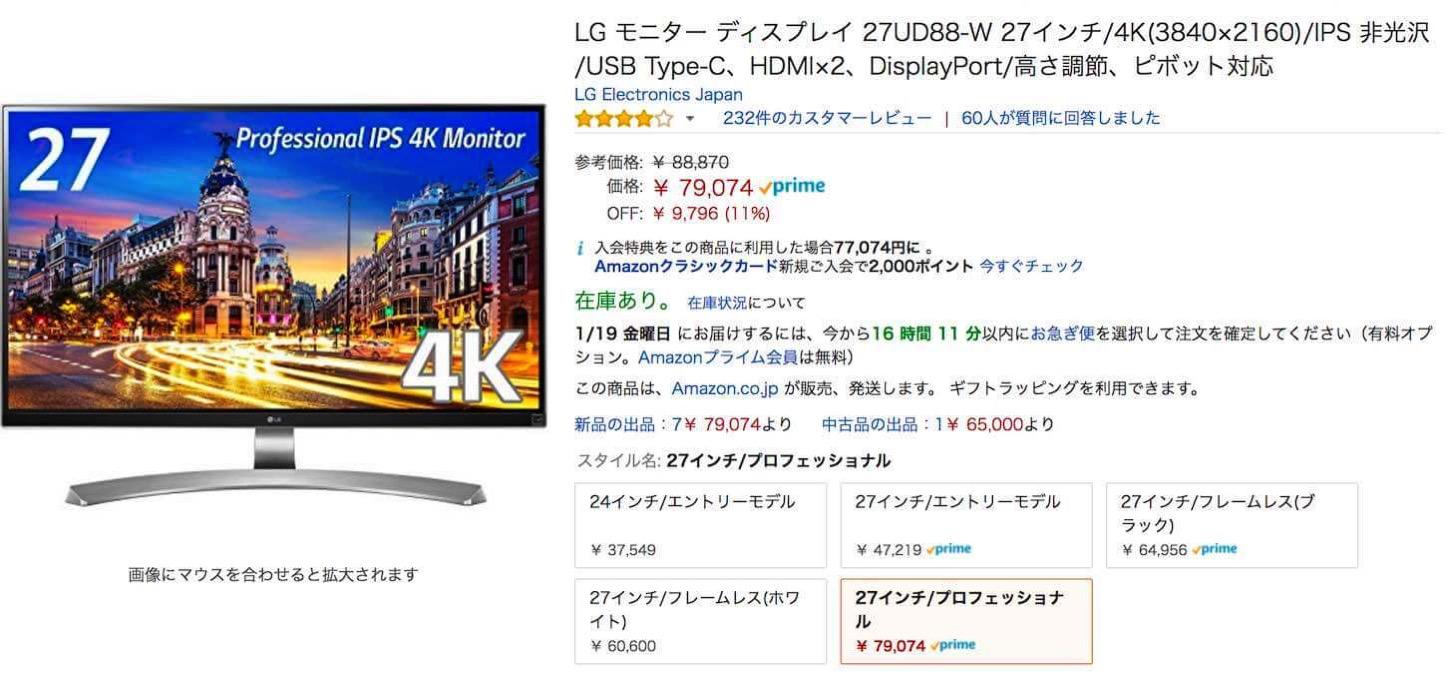 27UD88 W raised price3