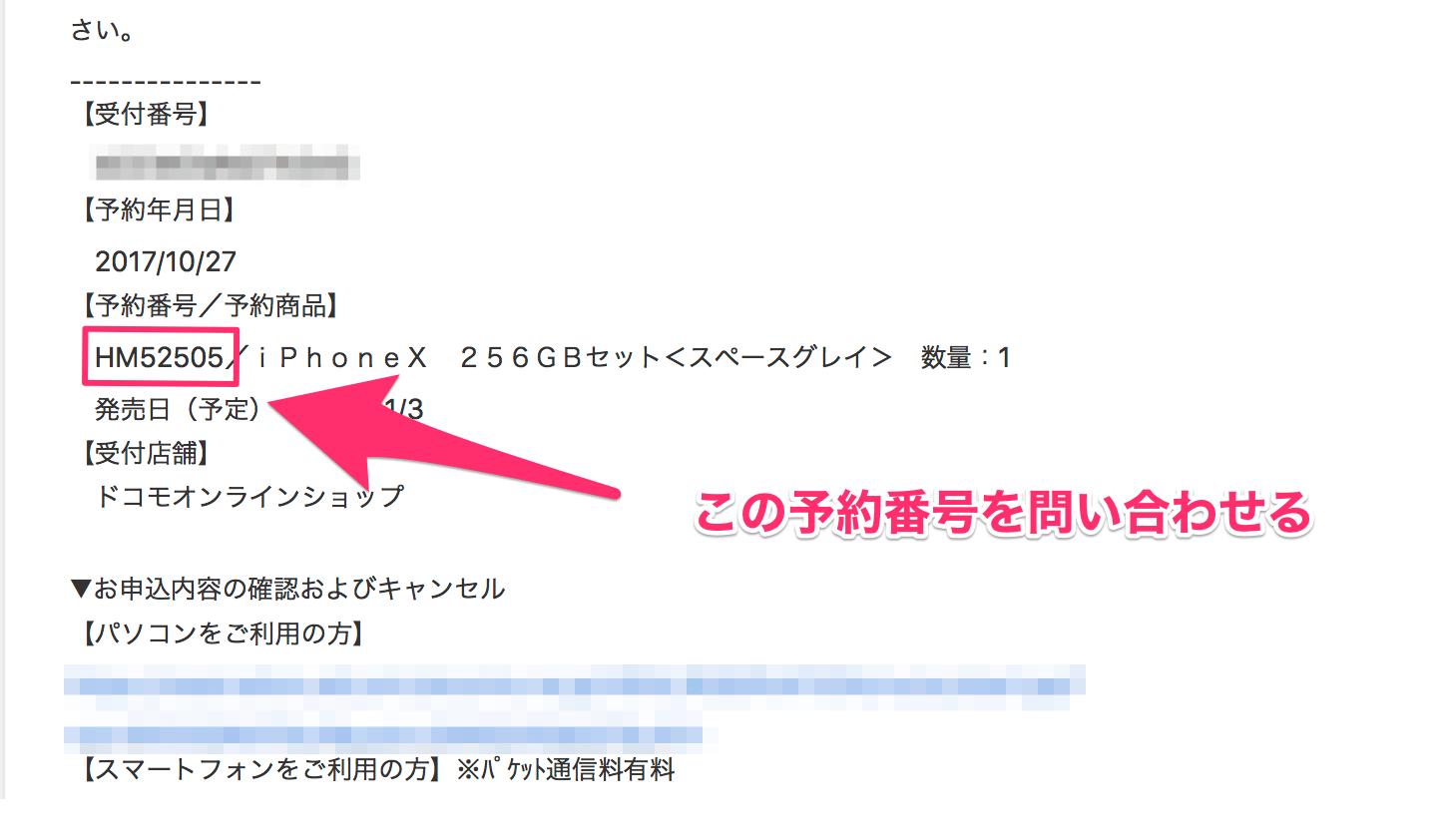 Docomo iPhone reservation order1