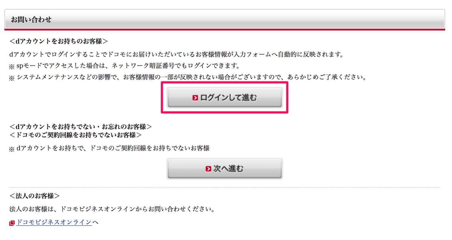 Docomo iPhone reservation order2