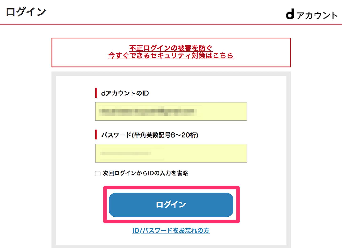 Docomo iPhone reservation order3