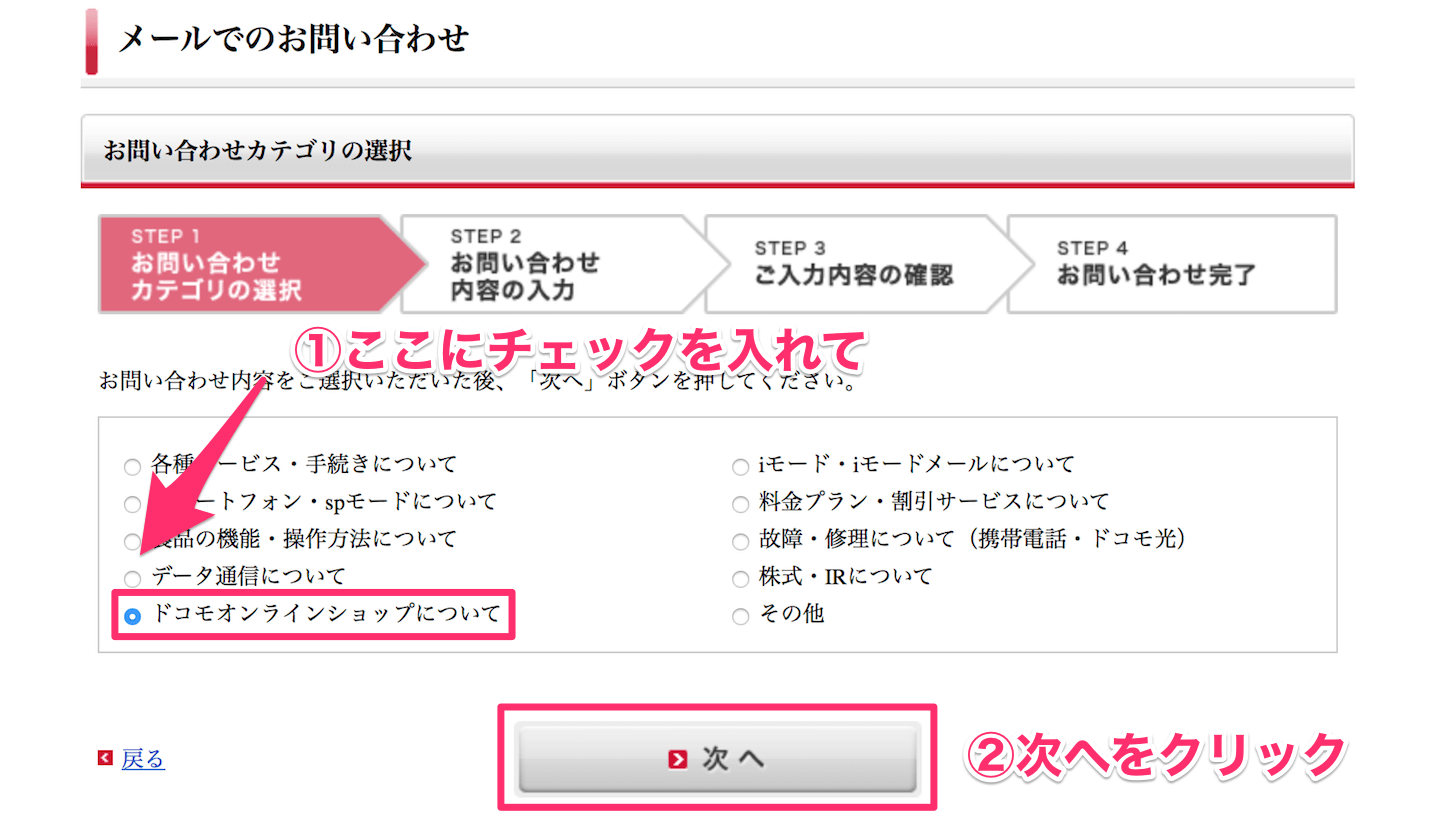 Docomo iPhone reservation order4
