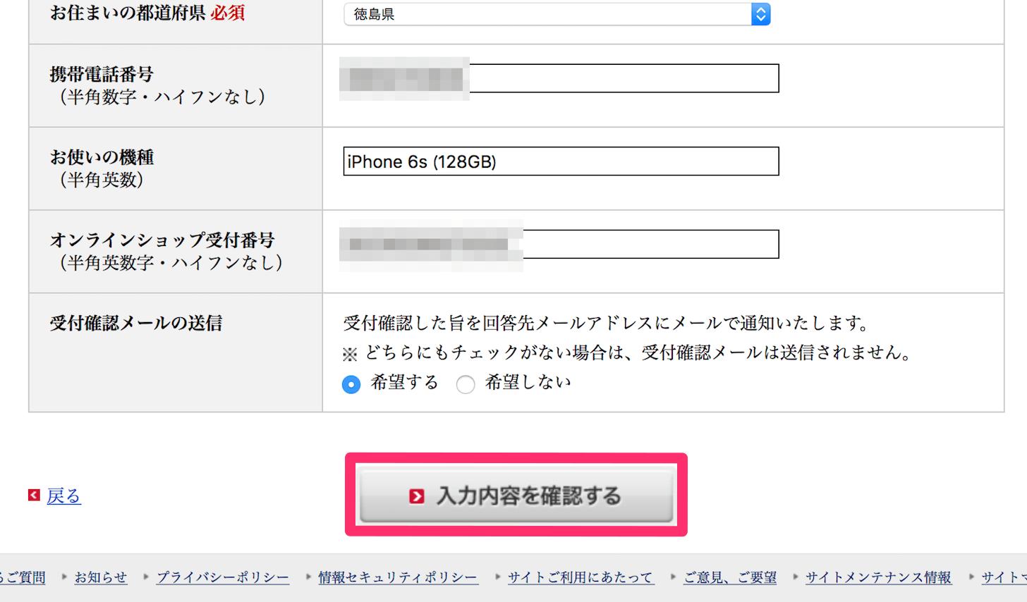 Docomo iPhone reservation order6