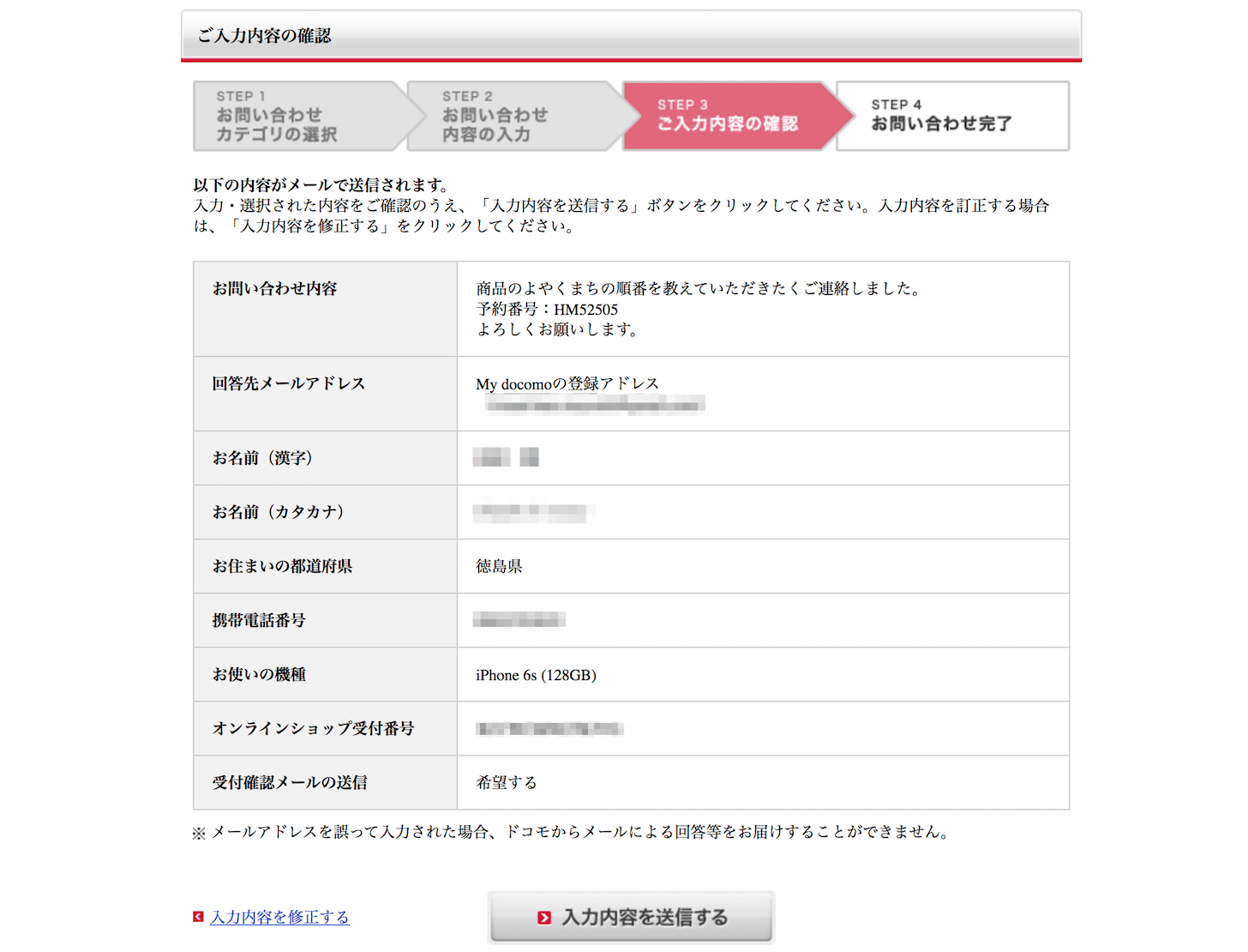 Docomo iPhone reservation order7