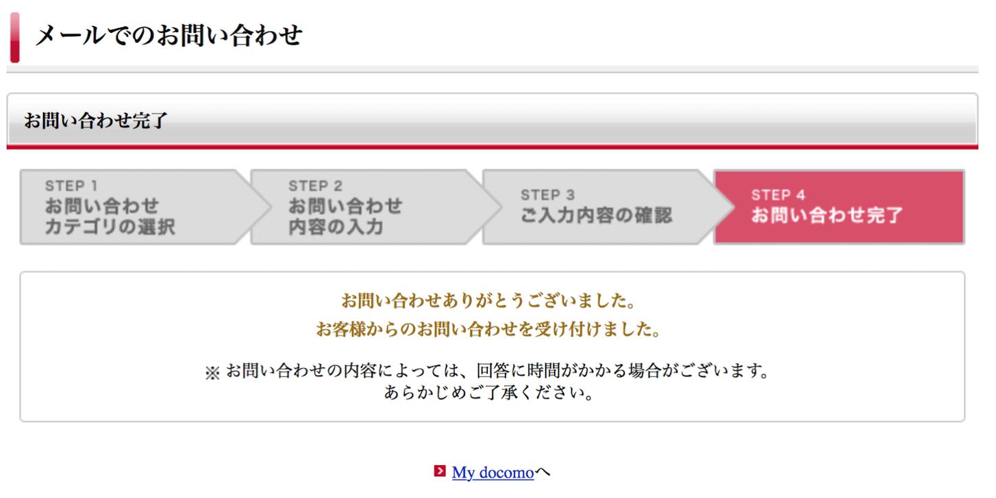 Docomo iPhone reservation order8