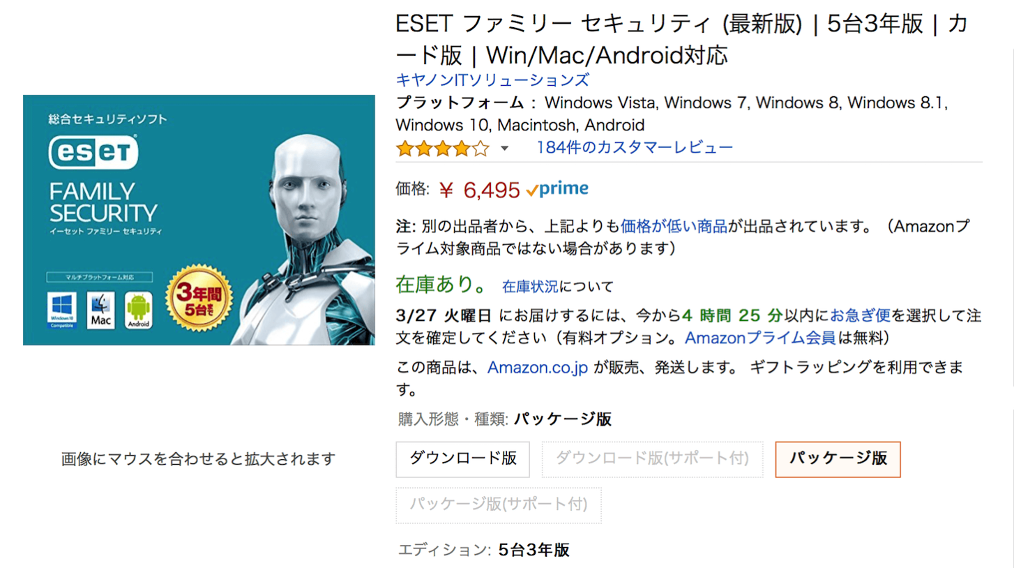 ESET security sale purchase 1
