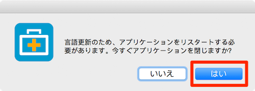 EaseUS Data Recovery Wizard for Mac 日本語表記に変更するためにソフトを再起動