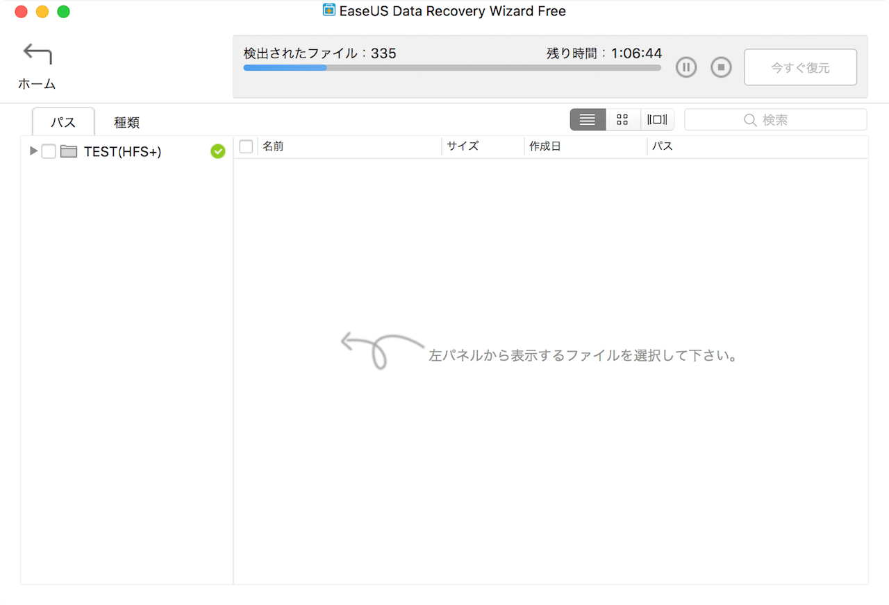 EaseUS Data Recovery Wizard for Mac 18
