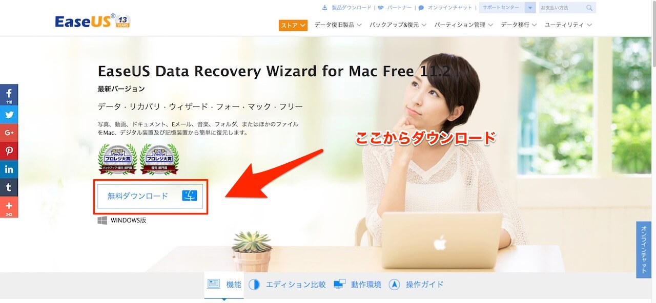 EaseUS Data Recovery Wizard for Mac をダウンロード