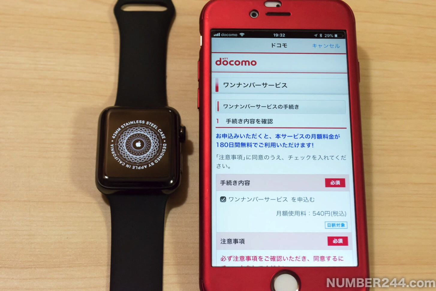 Initial setting of Apple Watch 19