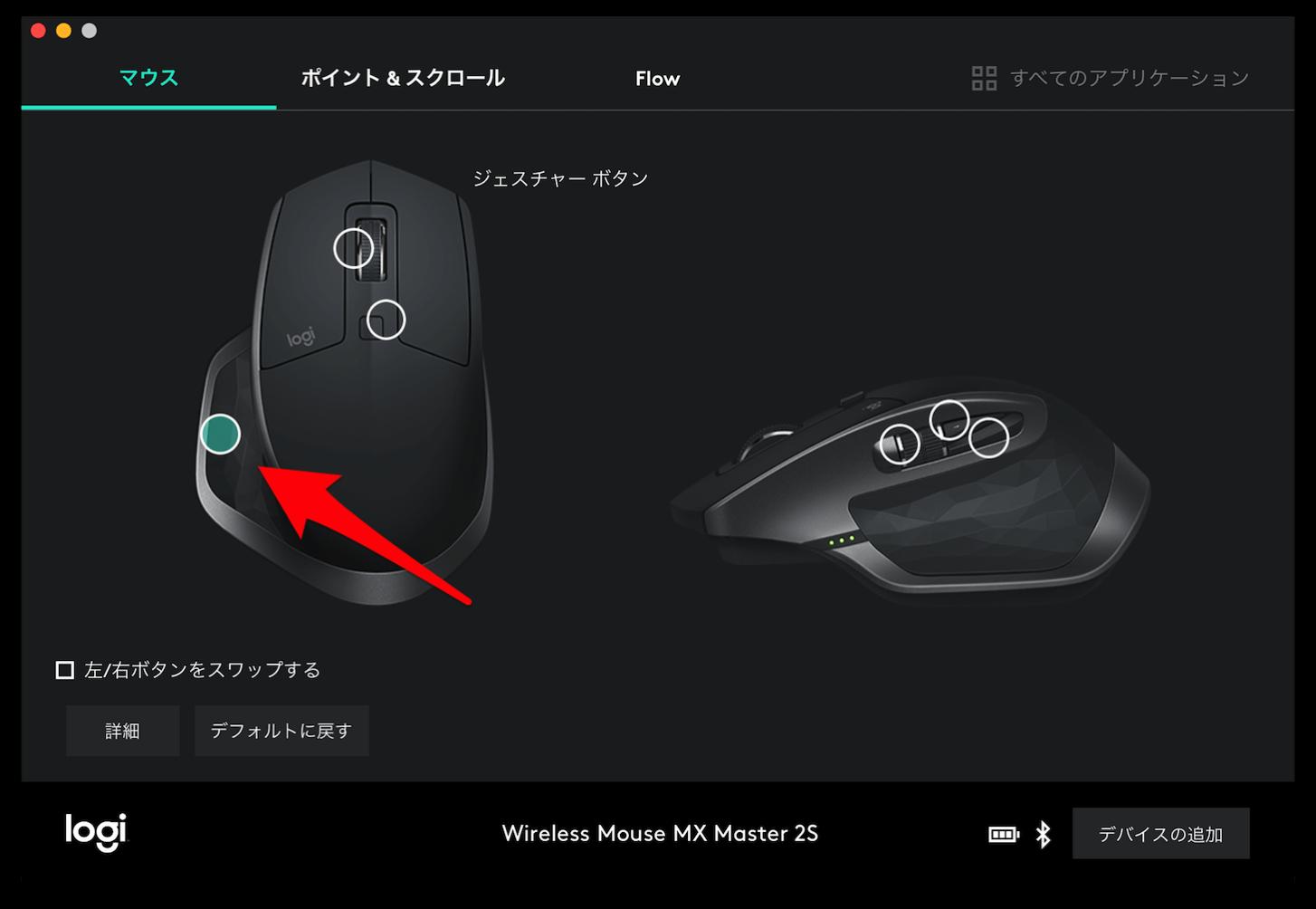 MX Master 2S setting 12