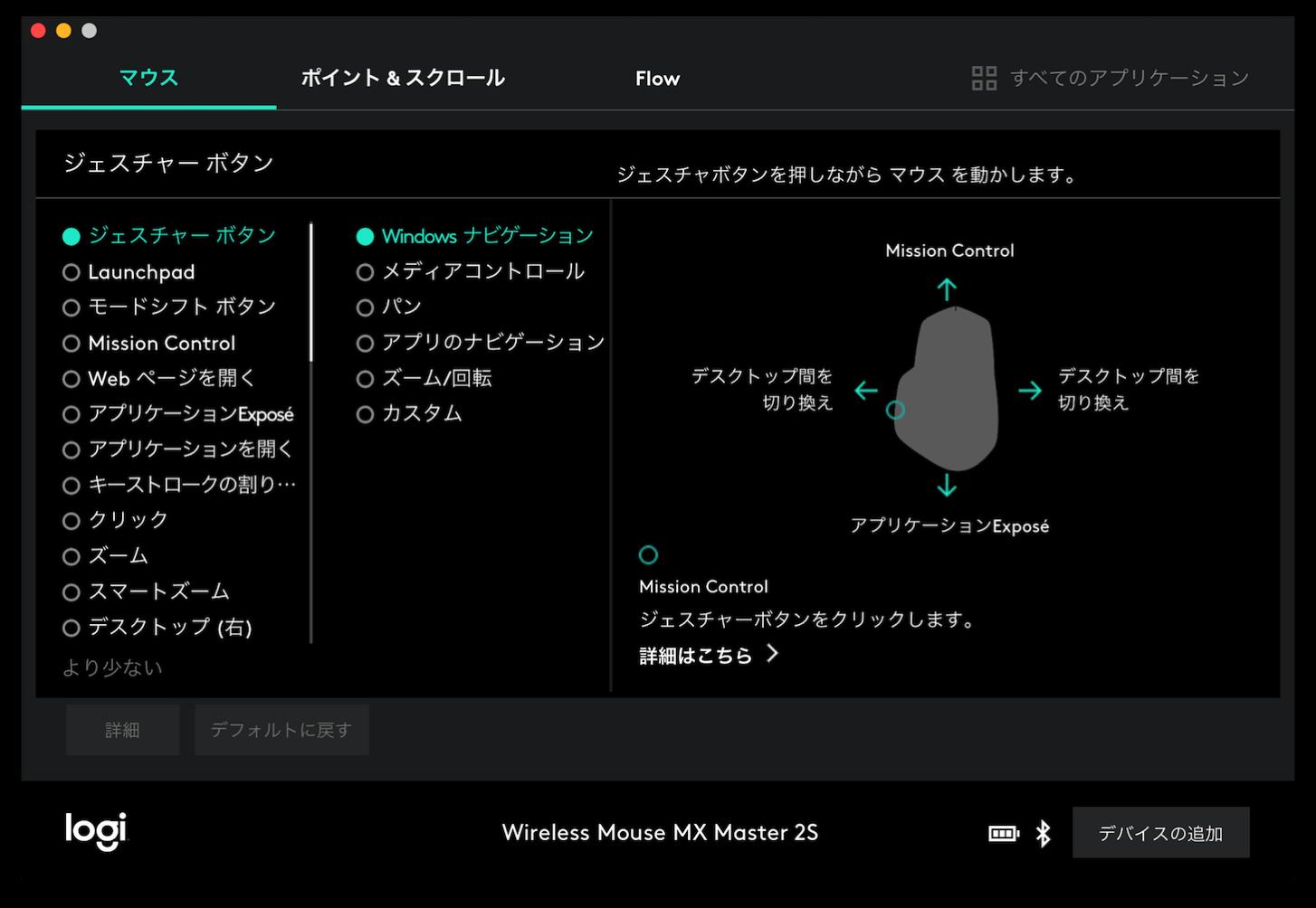 MX Master 2S setting 13