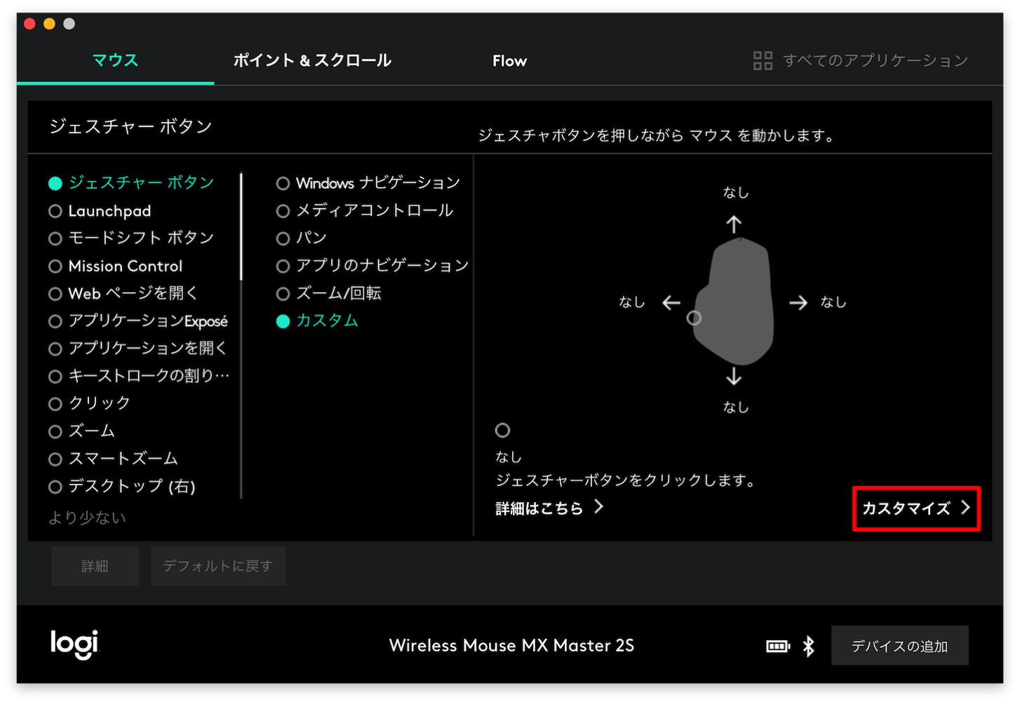 MX Master 2S setting 14