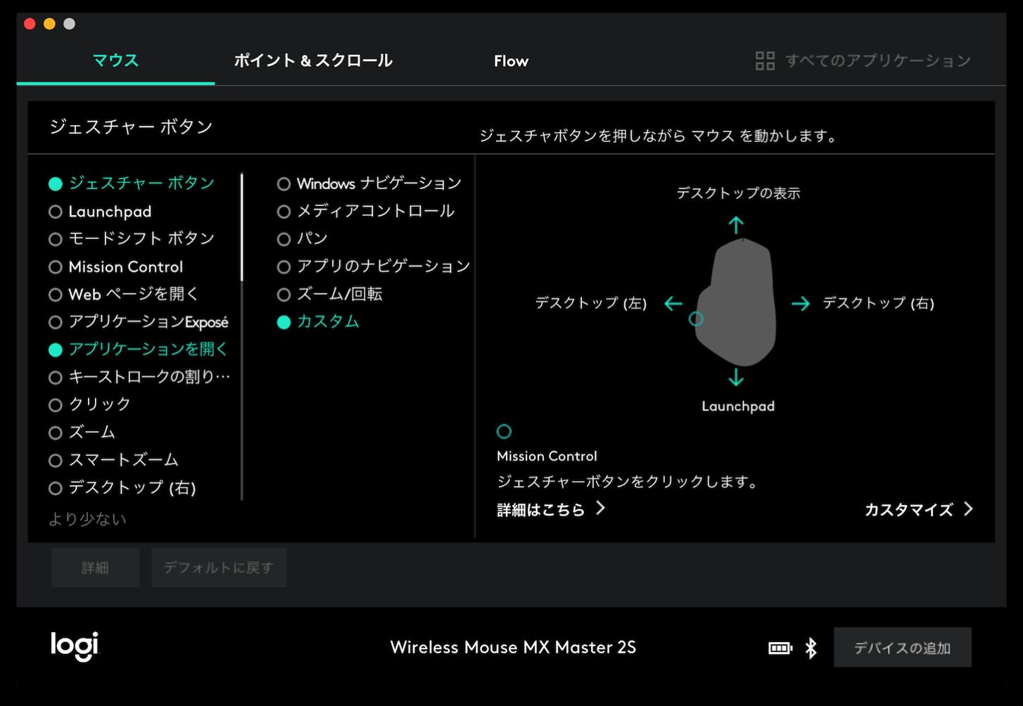 MX Master 2S setting 15 2