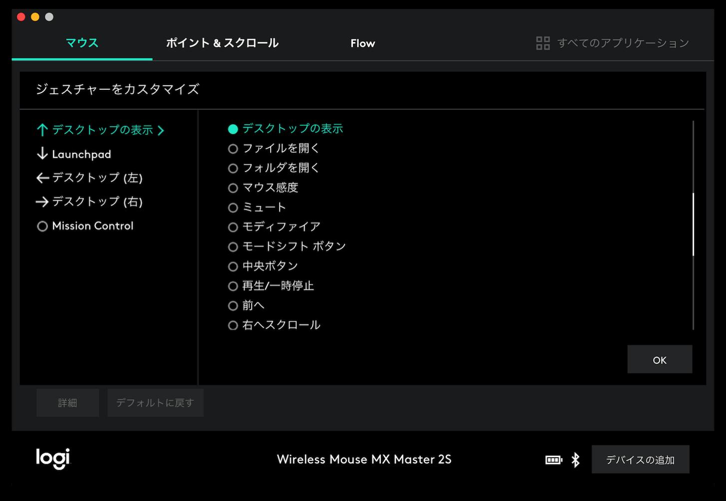 MX Master 2S setting 15