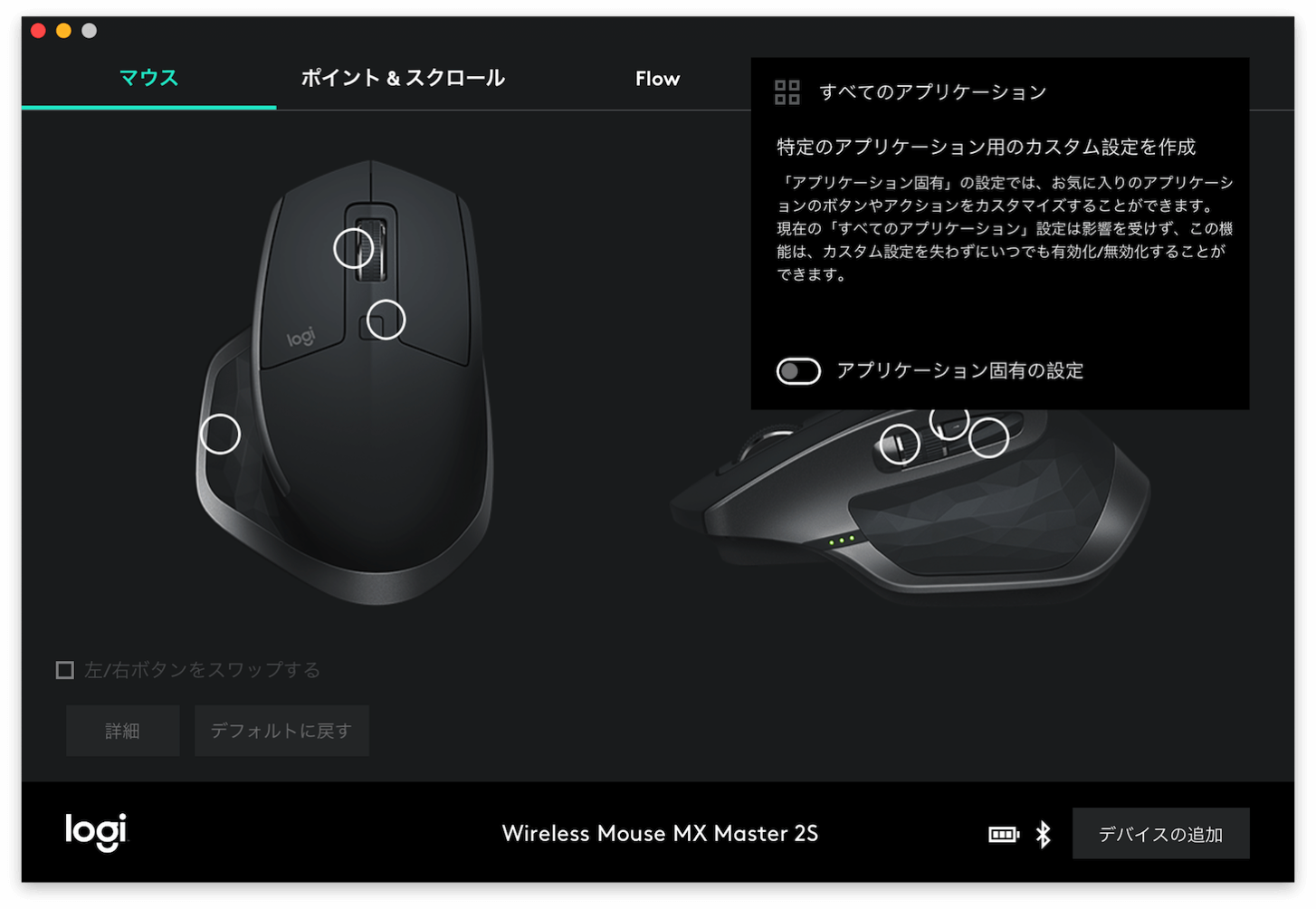 MX Master 2S setting 16