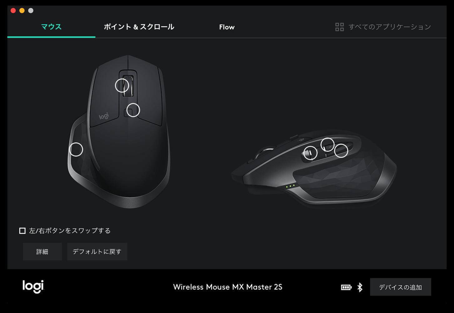 MX Master 2S setting 7