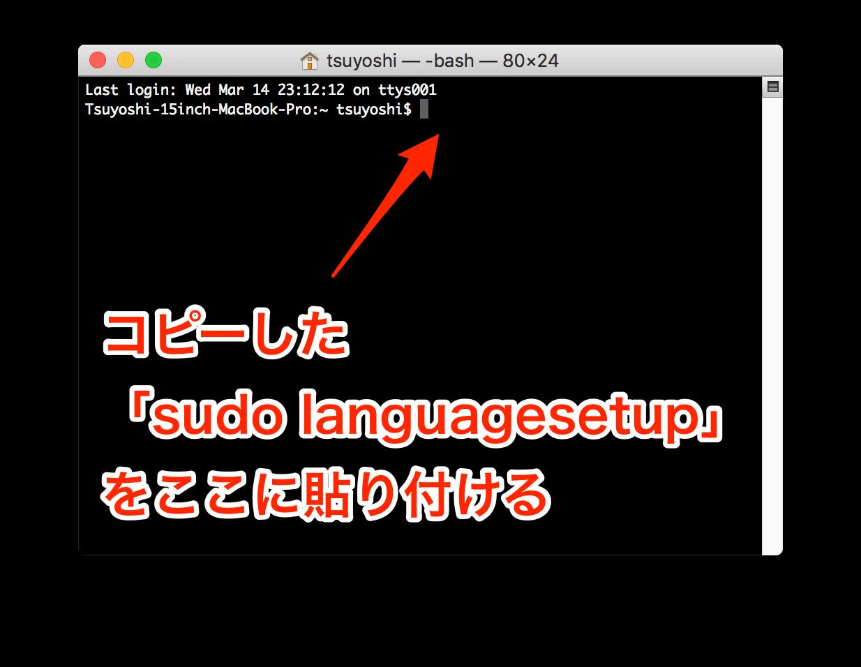 Mac Japanese setting 4