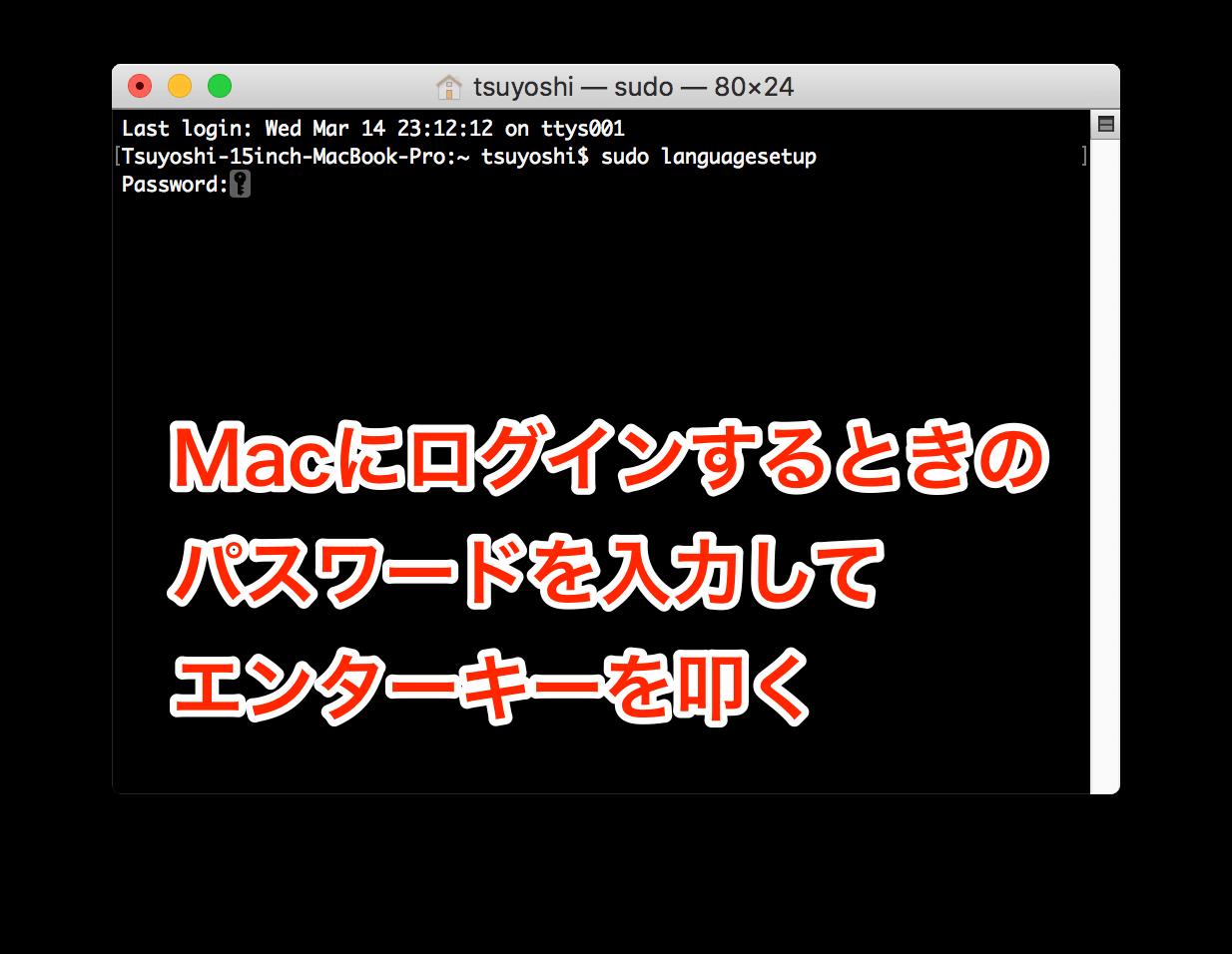 Mac Japanese setting 6