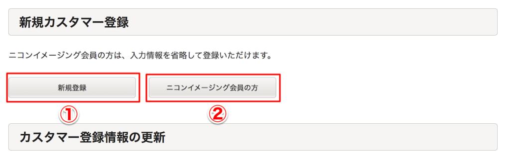 Nikon customer registration 1