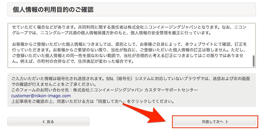 Nikon customer registration 10