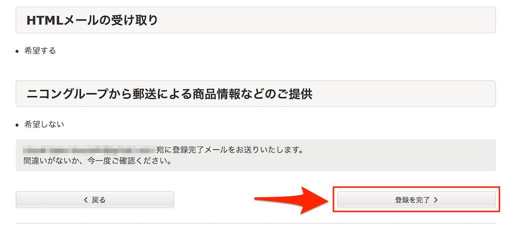 Nikon customer registration 12