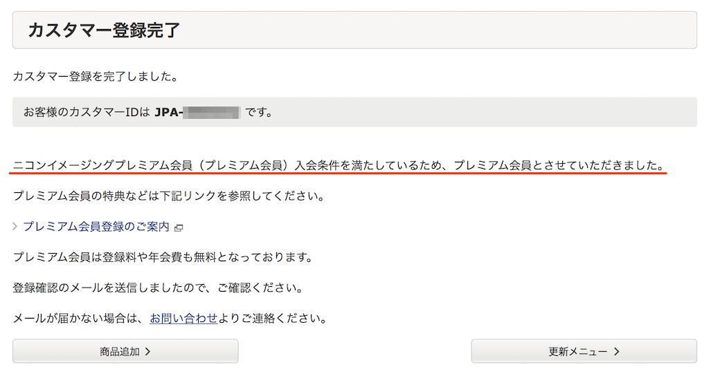 Nikon customer registration 13