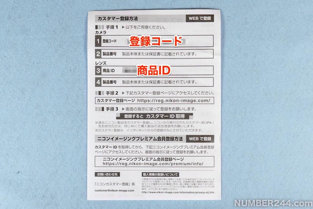 Nikon customer registration 14