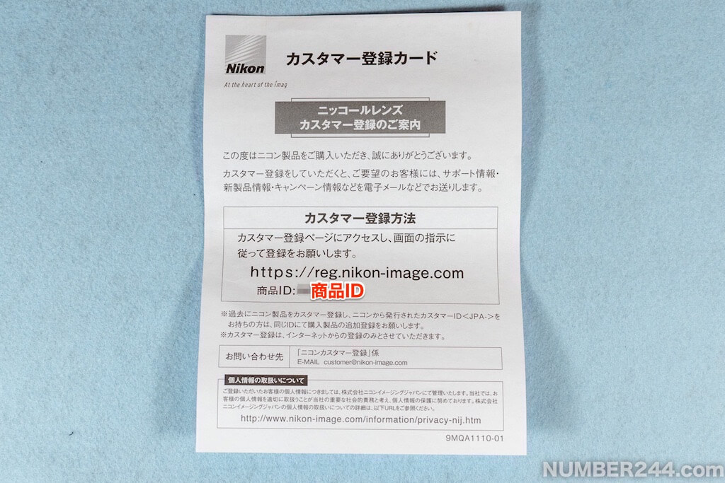 Nikon customer registration 15