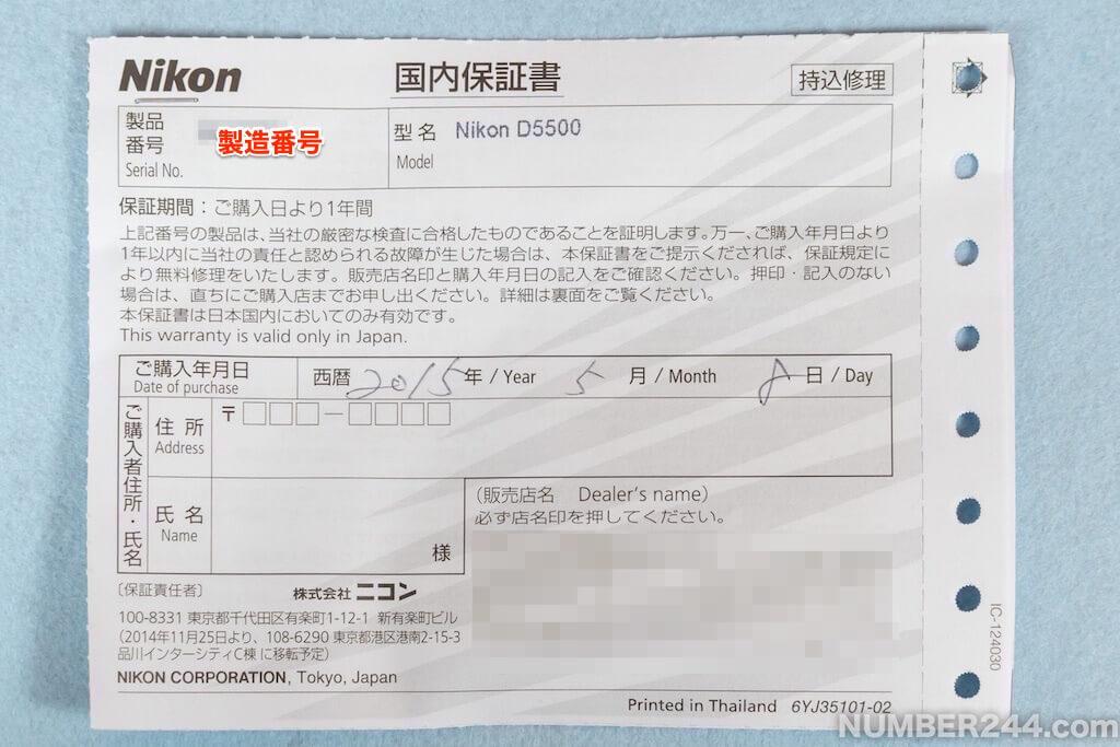 Nikon customer registration 16