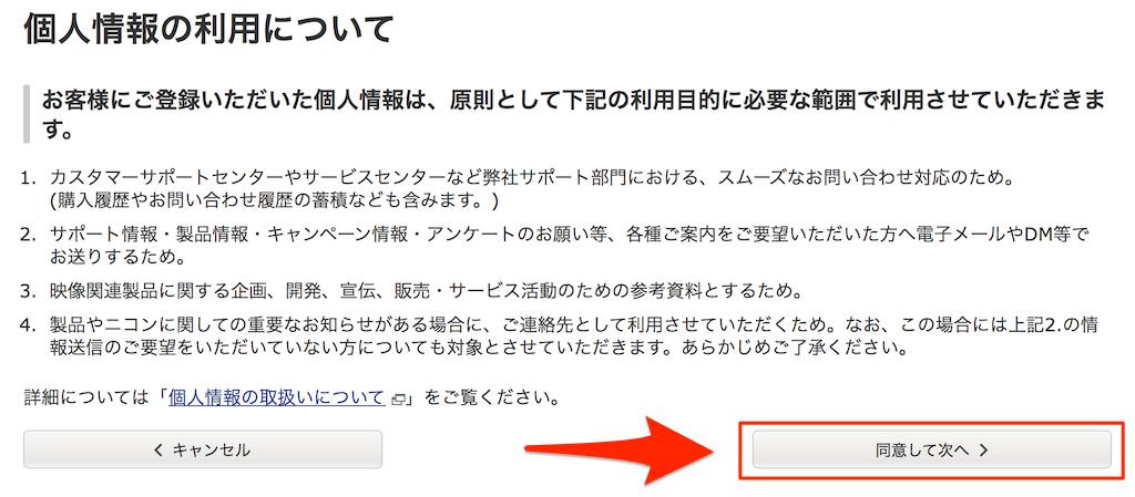 Nikon customer registration 2