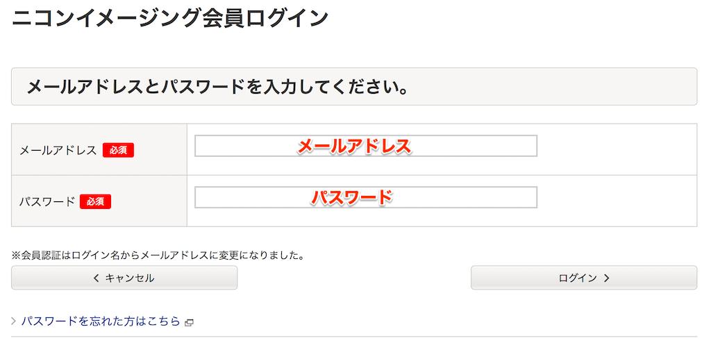 Nikon customer registration 3