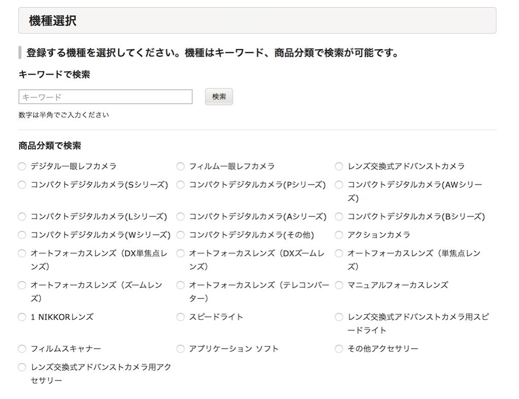 Nikon customer registration 4