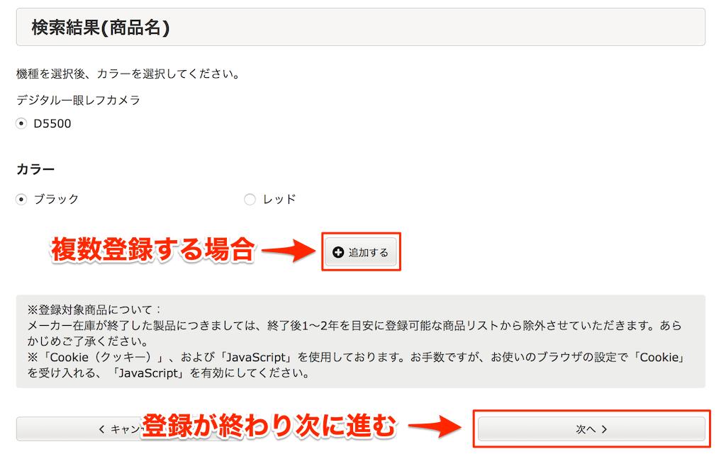 Nikon customer registration 5