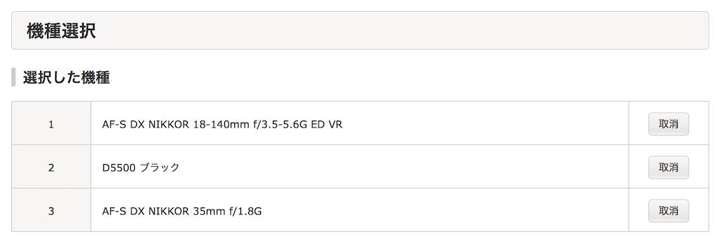 Nikon customer registration 6
