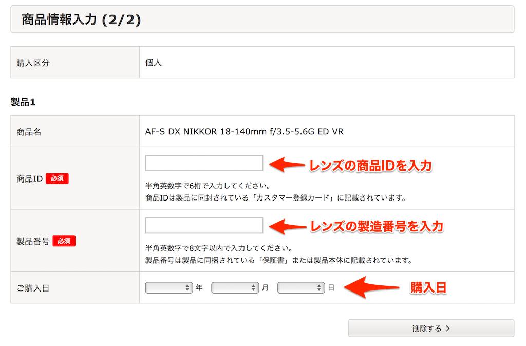 Nikon customer registration 7