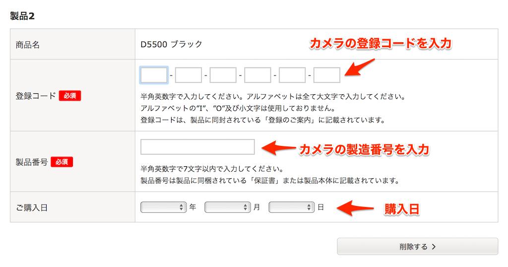 Nikon customer registration 8