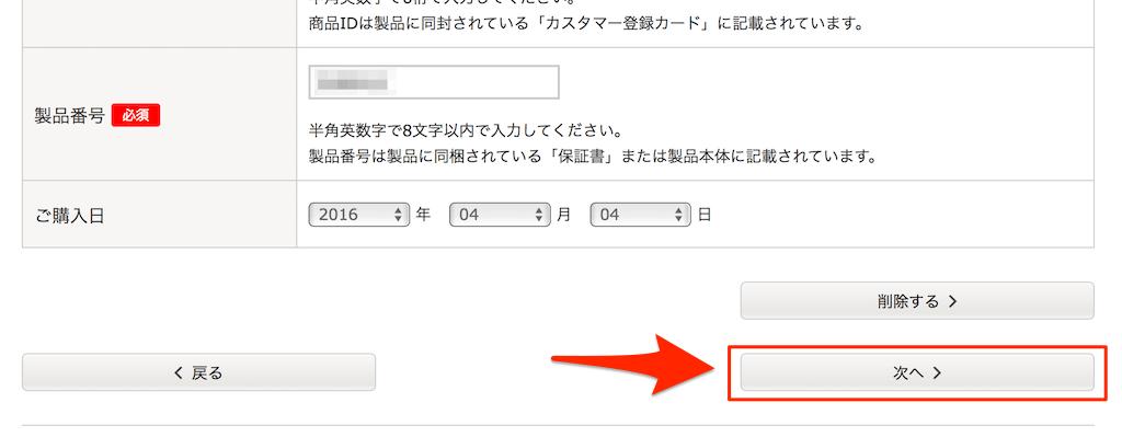 Nikon customer registration 9