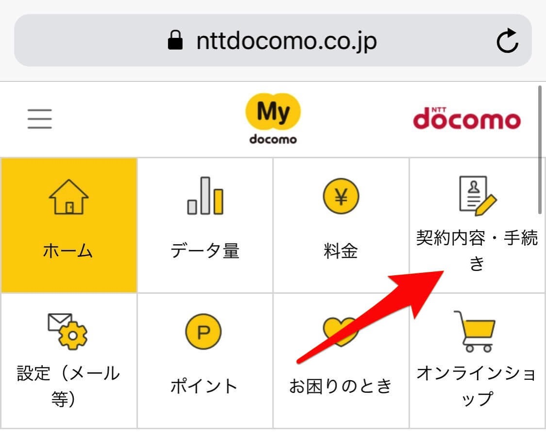 The docomo one number service cancellation of a contract 1