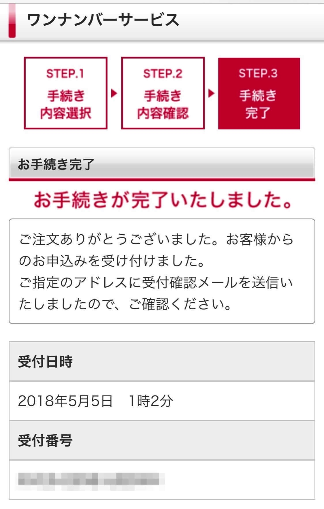 The docomo one number service cancellation of a contract 10