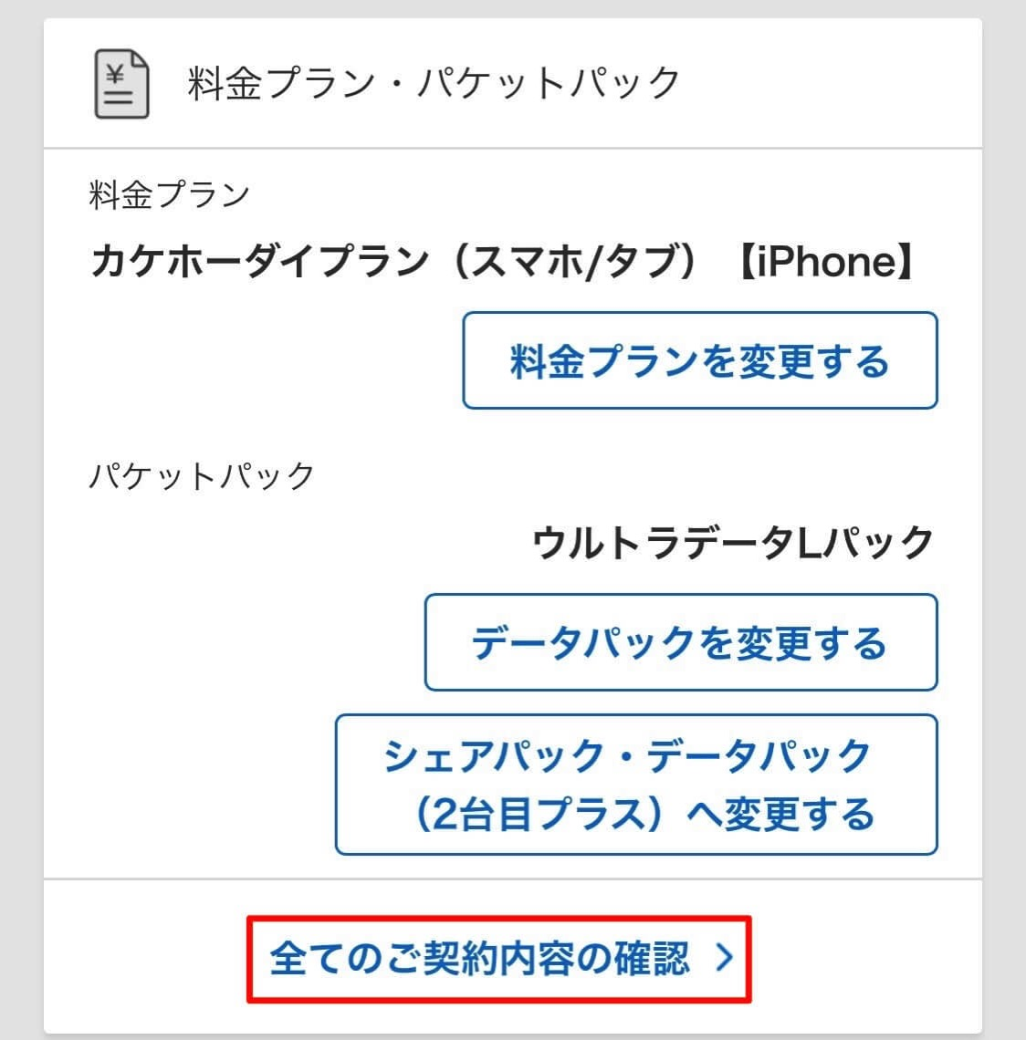 The docomo one number service cancellation of a contract 2