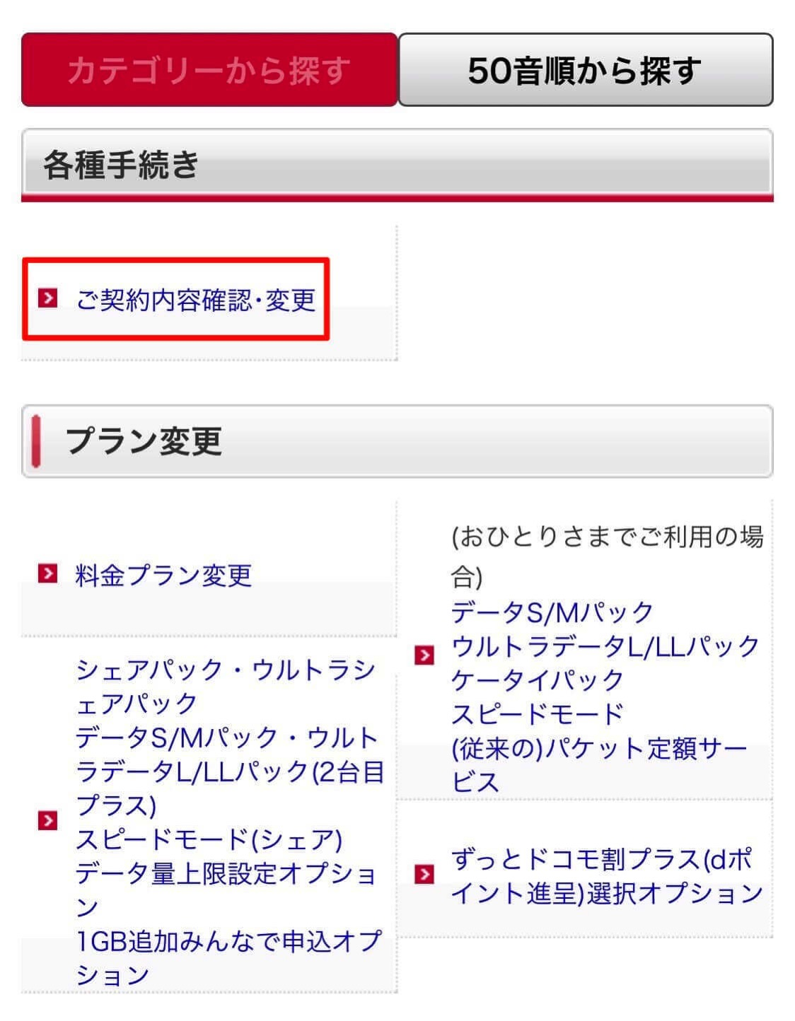The docomo one number service cancellation of a contract 3